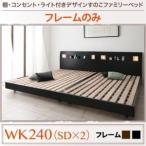 ショッピングすのこ すのこベッド ワイドキング240(セミダブル×2)〔フレームのみ〕フレームカラー:ブラック 棚・コンセント・ライト付きデザインすのこベッド ALUTERIA アルテリア