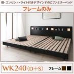 ショッピングすのこ すのこベッド ワイドキング240(シングル+ダブル)〔フレームのみ〕フレームカラー:ブラック 棚・コンセント・ライト付きデザインすのこベッド ALUTERIA アル...