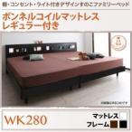 ショッピングすのこ すのこベッド ワイドキング280〔ボンネルコイルマットレス:レギュラー付き〕フレームカラー:ブラック 棚・コンセント・ライト付きデザインすのこベッド AL...