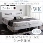 ショッピングすのこ すのこベッド ワイドキング200〔ボンネルコイルマットレス:ハード付き〕フレームカラー:ホワイト 棚・コンセント付きデザインすのこベッド Wi... 送料無料