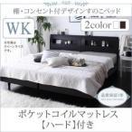 ショッピングすのこ すのこベッド ワイドキング200〔ポケットコイルマットレス:ハード付き〕フレームカラー:ホワイト 棚・コンセント付きデザインすのこベッド Wi... 送料無料