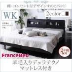 ショッピングすのこ すのこベッド ワイドキング200〔羊毛入りデュラテクノスプリングマットレス付き〕フレームカラー:ホワイト 棚・コンセント付きデザインすのこ... 送料無料
