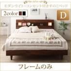 ショッピングすのこ すのこベッド ダブル〔フレームのみ〕フレームカラー:ブラック モダンライト・コンセント付きすのこベッド Mariabella マリアベーラ