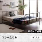 ショッピングすのこ すのこベッド ダブル フットハイ〔フレームのみ〕フレームカラー:シルバーアッシュ デザインスチールすのこベッド Dualto デュアルト