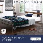 ショッピングすのこ すのこベッド シングル〔ボンネルコイルマットレス:ハード付き〕フレームカラー:シルバーアッシュ デザインスチールすのこベッド Diperess デ... 送料無料