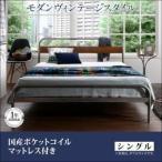 ショッピングすのこ すのこベッド シングル〔国産ポケットコイルマットレス付き〕フレームカラー:シルバーアッシュ デザインスチールすのこベッド Diperess ディペレス 送料無料