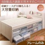 ショッピングすのこ すのこベッド シングル〔フレームのみ:ベッドガードなし〕フレームカラー:ホワイト 大容量収納できる4段階高さ調節 天然木すのこベッド Josse... 送料無料