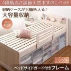 ショッピングすのこ すのこベッド シングル〔フレームのみ:ベッドガード付き〕フレームカラー:ホワイト 大容量収納できる4段階高さ調節 天然木すのこベッド Josse... 送料無料