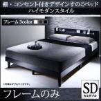 ショッピングすのこ すのこベッド セミダブル〔フレームのみ〕フレームカラー:ウォルナットブラウン 棚・コンセント付きデザインすのこベッド Morgent モーゲント