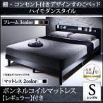 ショッピングすのこ すのこベッド シングル〔ボンネルコイルマットレス:レギュラー付き〕フレームカラー:ブラック マットレスカラー:ブラック 棚・コンセント付きデザインす...