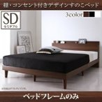 ショッピングすのこ すのこベッド セミダブル〔フレームのみ〕フレームカラー:ウォルナットブラウン 棚・コンセント付きデザインすのこベッド Reister レイスター