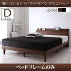 ショッピングすのこ すのこベッド ダブル〔フレームのみ〕フレームカラー:ブラック 棚・コンセント付きデザインすのこベッド Reister レイスター