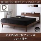 ショッピングすのこ すのこベッド ダブル〔ボンネルコイルマットレス:ハード付き〕フレームカラー:ウォルナットブラウン 棚・コンセント付きデザインすのこベッド...[P2倍]