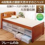 ショッピングすのこ すのこベッド シングル〔フレームのみ:ベッドガードなし〕フレームカラー:ナチュラル 大容量収納できる4段階高さ調節天然木すのこベッド laha... 送料無料