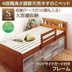 ショッピングすのこ すのこベッド シングル〔フレームのみ:ベッドガード付き〕フレームカラー:ナチュラル 大容量収納できる4段階高さ調節天然木すのこベッド laha... 送料無料