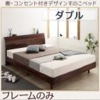ショッピングすのこ すのこベッド ダブル〔フレームのみ〕フレームカラー:ウォルナットブラウン 棚・コンセント付きデザインすのこベッド Kennewick ケニウック
