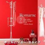 ポールハンガー Bタイプ〔Romarne〕ロマンティックスタイルシリーズ〔Romarne〕ロマーネ/アイアンポールハンガー 送料無料