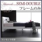 すのこベッド セミダブル〔Alamode〕〔フレームのみ〕 ホワイト 棚・コンセント付きデザインすのこベッド〔Alamode〕アラモード