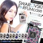 ショッピングスマホケース スマホケース 手帳型 全機種対応 iPhone7 iPhone7 Plus iPhone6s ケース iPhoneケース iPhone6s Plus iPhone5s DIGNO C SOV31 イニシャル入り 香水
