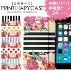 スマホケース 手帳型 全機種対応 iPhone7 iPhone7 Plus iPhone6s ケース iPhoneケース 内側プリント 花柄 フラワー 水玉 ボーダー