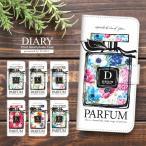スマホケース 手帳型 全機種対応 GALAXY S9 Xperia XZ2 AQUOS R ケース iPhoneXS iPhoneXR iPhoneX iPhone8 スライド式 カバー ケース イニシャル入り 香水 花柄