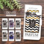 スマホケース 手帳型 全機種対応 iPhoneX iPhone8 iPhone7 iPhone6s ケース AQUOS R Xperia XZ GALAXY S8 DIGNO ケース カバー イニシャル入り 香水