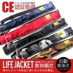 ライフジャケット ベルトタイプ 自動膨張式 救命胴衣 インフレータブル ライフベルト 浮き輪 海 アウトドア スポーツ