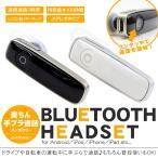 ショッピングbluetooth Bluetooth イヤホン ハンズフリー iPhone Android スマホ Bluetoothヘッドセット 通話 ブルートゥース 音楽 ワイヤレス 無線