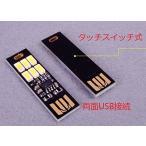 【ノーブランド】超小型&超極薄 両面USB接続 6LEDライト