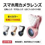 スマホ用カメラレンズ セルカレンズ 広角 マクロ 接写 LEDライト クリップ式 各種スマホ対応