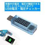 USB 簡易電圧/電流チェッカー (3-8V, 0-3A)