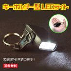 キーホルダー型 LED ライト 手回し 充電 ポイント消化