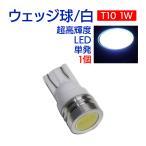LED T10 ウェッジ 1W 超高輝度 パワーLED ホワイト (1個)