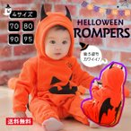ショッピングハロウィン かぼちゃ 悪魔衣装 ベビー 赤ちゃん 子供用 カバーオール パンプキン ハロウィン ポイント消化