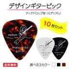ギター ピック ティアドロップ型 ミディアム 10枚セット melorudo メロルド ポイント消化