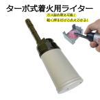 ターボ式 着火用ライター ガス詰替可 点火棒 ポイント消化