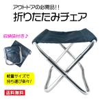 折りたたみ椅子 アウトドアチェア 簡易イス コンパクト 軽量 収納袋付き ポイント消化