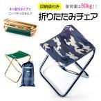 折りたたみ椅子 アウトドアチェア 簡易イス コンパクト 軽量 四つ折り ポイント消化