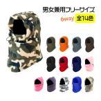 フルフェイスマスク  フリースタイプ 多機能 6way (全13色)