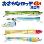 釣竿 ロッド 魚型 コンパクトロッド 釣り竿 アジング メバリング ポイント消化