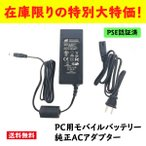 ノートPC充電対応 モバイルバッテリー用 純正ACアダプター ポイント消化