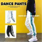 ダンスパンツ ヒップホップ ダンス衣装 ズボン シャカシャカパンツ レディース メンズ 黒 白 青