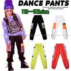 ダンス衣装 キッズ ズボン パンツ ヒップホップ カーゴパンツ 練習着 黒 白 赤 黄緑