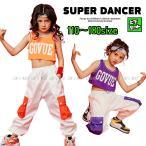 キッズダンス衣装 セットアップ ヒップホップ バスケタンク パンツ へそ出しトップス 派手 オレンジ 紫 白