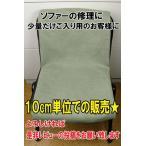 在庫処分!大幅値下げ☆【メール便不可】GT-ツイル (ソファー,家具用のスエード生地)(0010)