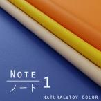 【メール便不可】〈ワケあり・難あり〉合皮生地ノート(0015-1)|PVC バッグ 雑貨 フェイクレザー