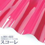 ショッピングエナメル 合皮生地 エナメル スコーレ No,001〜No,023(雑貨用・カラーバリエーションの多い合皮のエナメル生地)(0018) 【メール便不可】