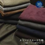 メランジスエード生地(0533)【メール便不可】[スエード/合皮/洋服/洗濯/]