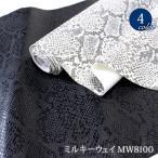 合皮生地 蛇柄 ミルキーウェイMW8100(0576)【メール便不可】