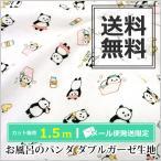ショッピングガーゼ 送料無料★メール便限定商品1.5m☆かわいいパンダのダブルガーゼ生地